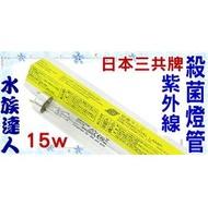 【水族達人】日本三共牌SANKYO《UV-C 殺菌燈管/紫外線燈管 15W》