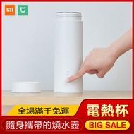 小米有品 雲米旅行電熱杯 小型便攜式燒水壺電煮杯 全自動智能控溫迷你加熱保溫杯水杯