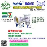 旭成牌微波王-微波感光感應燈座(E27) SC-MSL1P5E600