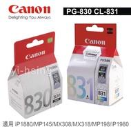 CANON PG-830 CL-831 原廠墨水匣(1黑1彩) 適用 iP1880