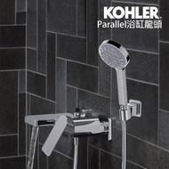 【KOHLER】Parallel壁掛式浴缸花灑龍頭