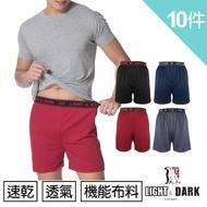 【Light & Dark】舒適英倫織帶機能平口褲(買5送5超值10件組)
