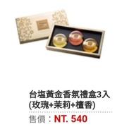 【現貨】台鹽膠原蛋白黃金皂禮盒3入組