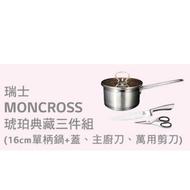 《可議價》挖寶清倉【W0113】瑞士MONCROSS琥珀典藏三件組(奶鍋+刀+剪組) 贈品
