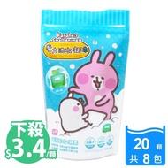 【卡娜赫拉的小動物】魔力抗菌洗衣凝珠8包