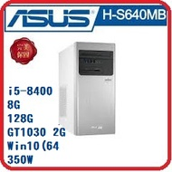 【2018.12 ★新年換新機推薦★】ASUS 華碩  H-S640MB-I58400035T 獨顯桌機 i5-8400/8G/128G/GT1030 2G/WIFI/Win10/350W