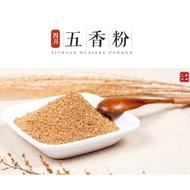 五香粉調味料炒菜調料鹵菜料燉菜調味料龍蝦燒烤料十三香配方100g