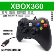 副廠 / XBOX360 PC 有線 振動 手把 控制器 黑色 全新品 / 支援 Steam / MAY