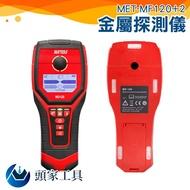 金屬探測儀 強化探測深度達120mm 3種模式 非磁性金屬 牆體探測 PVC水管 電線 精準分辨 MET-MF120+2