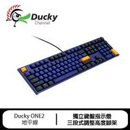Ducky ONE2 地平線 機械式鍵盤(茶軸/青軸/紅軸)