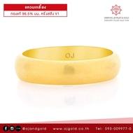 OJ GOLD แหวนทองแท้ นน. ครึ่งสลึง 96.5% 1.9 กรัม เกลี้ยง ขายได้ จำนำได้ มีใบรับประกัน แหวนทอง แหวนทองคำแท้ แหวนคู่ แหวนคู่รัก สลักชื่อ