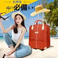 【悅‧生活】Gotrip微旅行--21吋好質感旅行拉桿袋(拉桿袋 拉桿包 拖桿包 拉桿書包 行李箱)