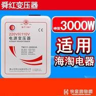 變壓器日本電飯煲吹風機用原廠舜紅3000W 220v轉110v電壓轉換器 NMS快意購物網