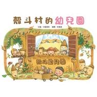 殼斗村的幼兒園 現貨 全新 絕版 中文繁體
