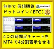 『 無料で 仮想通貨 ビットコイン ( BITCOIN ) の4つの時間足チャートを MT4 で4分割表示させる方法 』 - 全18手順 / 30分 - (DEC/2017 最新版) KADOYA TATSUHIKO