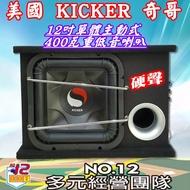 [NO12 汽車音響] 美國奇哥 KICKER 12吋 400瓦 主動式 車用 超低音 重低音
