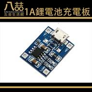 1A【鋰電池充電板】TP4056 充電板 18650鋰電池充電板 IC晶片