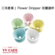 三洋產業|  Flower Dripper 花瓣濾杯 有田燒 錐形陶瓷濾杯 (1-2人份/2-4人份)《vvcafe》