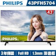 ★送飛利浦LED顯示萬國旅充★PHILIPS飛利浦 43吋FHD薄邊框液晶顯示器+視訊盒43PFH5704