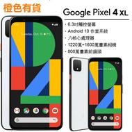 全新未拆台灣版本Google Pixel 4 XL 6/128G G020J雙卡雙待 eSim 超久保固18個月 全頻率LTE 正品防偽標