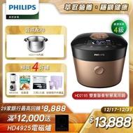 【5/20-5/31加贈4好禮】給家人最好的 飛利浦雙重脈衝智慧萬用鍋+調理機(HD2195+HR3556)