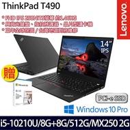 【11/30前最高折千再送Office 365】 Lenovo ThinkPad T490 20RYS0H700 14吋商務筆電 (i5-10210U/8G+8G/512G PCIe SSD/MX250 2G/W10P/三年保固)