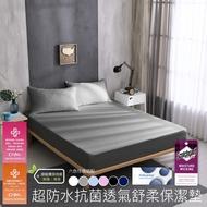 [現貨]【岱思夢】3M防水保潔墊 單人/雙人/加大/特大 天絲防水保潔墊 防水/床包/枕套