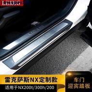 Lexus凌志 NX改裝 NX200迎賓踏板 NX200t 300門檻條 NX專用踏板