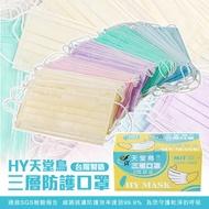 HY天堂鳥三層防護口罩 彩虹配色台灣製造 成人口罩(50入/盒)