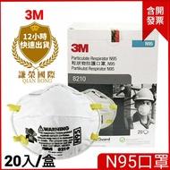 3M口罩 8210 N95口罩 防pm2.5  防疫口罩 新加坡製造 繁體中文版 (謙榮國際)