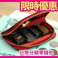 日本製 Agility affa 皮革日幣分類零錢包 旅遊收納包 遊日必備❤JP Plus+