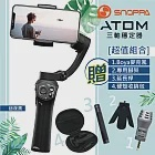 Snoppa ATOM 三軸穩定器-全能版 (公司貨)迷夜黑