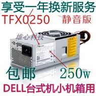 ^臻品下殺^全新DELL 560S TFX0250P5W TFX0250AWWA T497G L250PS-00 小電源