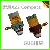 索尼Xperia XZ2 Compact尾插排線 H8324 XZ2mini尾插充電孔排線 傳輸孔排線總成 維修零件