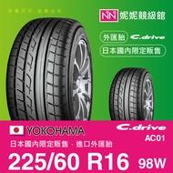 YOKOHAMA 225/60/R16 C.Drive AC01 ㊣日本橫濱原廠製境內販售限定㊣平行輸入外匯胎