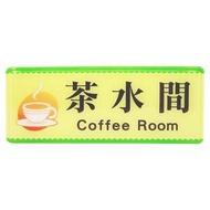 W.I.P  1335茶水間-標示牌 / 個