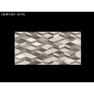 《磁磚本舖》曜岩系列 36746 30X60公分 立體感花磚 臺灣製 石英磚 地壁可用 主牆