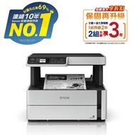 【EPSON】M2170 黑白高速雙網三合一 連續供墨印表機(雙面列印/複印/掃描/Wi-Fi)