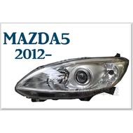 》傑暘國際車身部品《 全新 馬自達 MAZDA5 馬5 12 13 14 15 16年 原廠型 晶鑽 魚眼 大燈 頭燈