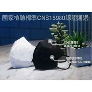 比N95更高規格的CNS15980口罩(24小時出貨黑色現貨!)