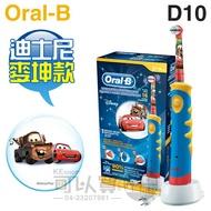 Oral-B 歐樂B ( D10 ) 迪士尼充電式兒童電動牙刷-汽車總動員/麥坤 -原廠公司貨 [可以買]