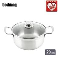 Dashiang 304不鏽鋼雙耳湯鍋(20cm)【愛買】
