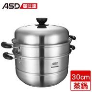 ASD 304不鏽鋼雙層蒸鍋30cm