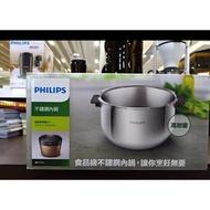 飛利浦 PHILIPS 雙重脈衝智慧萬用鍋專屬不鏽鋼內鍋 HD2779 萬用鍋 菲利浦 菲利普 HD2195專屬內鍋