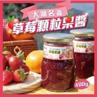 季節限定 大湖草莓顆粒果醬400g 618購物節