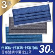 普惠醫工 成人醫療口罩-丹寧三色組(30片入x3盒)