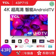 "TCL - 43P715 43"" Android TV LED電視 AI 4K UHD 安卓電視 P715(香港行貨)"