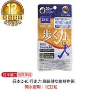【日本DHC】 行走力 營養膠囊 高齡健步維持對策 20日/40粒 維他命 B群 C群 綜合維他命 薏仁精華 蜂王乳 大豆精華 膠原蛋白