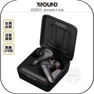 《飛翔無線3C》XROUND AERO 真無線藍牙耳機│公司貨│藍芽通話 鍍鈦震膜 零感延遲 附充電盒