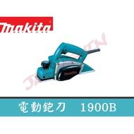 【樂活工具】含稅 Makita 牧田 1900B 電動鉋刀 日本製 全新公司貨